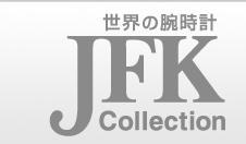 世界の腕時計 福岡 天神 JFKコレクション